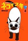 ネコがスキ (4) (ワイドKC)