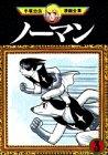 ノーマン (3) (手塚治虫漫画全集 (178))