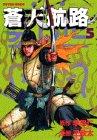 蒼天航路 第5巻 1996年09月18日発売