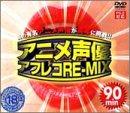 アニメ声優 アフレコ RE-MIX [DVD]