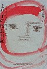 まり子の校長日記―手づくりの学校 手づくりの教育