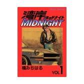 湾岸MIDNIGHT(1) (ヤンマガKCスペシャル)