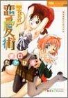 チャット式恋愛術 (ホットミルクコミックスエクストラ (No.03))