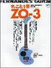 丸ごと1冊ZO-3―フェルナンデス・ギター (エイムック (459))