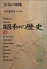 昭和の歴史〈3〉天皇の軍隊