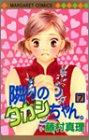 隣りのタカシちゃん。 (7) (マーガレットコミックス (3486))