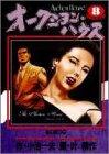 オークション・ハウス 8 (ヤングジャンプコミックス)