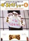 ザ・スライドショー 6 [DVD]