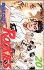 ROOKIES 20 (20) (ジャンプコミックス)森田 まさのり
