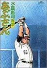 あぶさん (60) (ビッグコミックス)