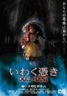 いわく憑き DOLL HOUSE [DVD]