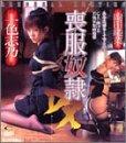 ABNORMAL HUNTING 喪服奴隷DX [DVD]