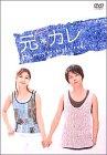 元カレ DVD-BOX