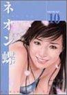 ネオン蝶 10 (芳文社コミックス)