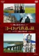 関口知宏が行くヨーロッパ鉄道の旅 スペイン 太陽と音楽の国 [DVD]
