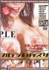 フルデジモパイズリ [DVD]
