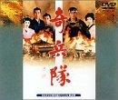 奇兵隊 [DVD]