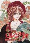 ロレンツォ (プリンセスコミックス)