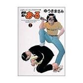 究極超人あ~る (2) (少年サンデーコミックス〈ワイド版〉)