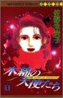 木綿の天使たち / 佐野 未央子 のシリーズ情報を見る