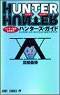 HUNTER×HUNTERハンター協会公式発行ハンターズ・ガイド (ジャンプコミックス)