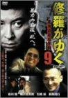 修羅がゆく 9 [DVD]