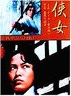 侠女 [DVD]