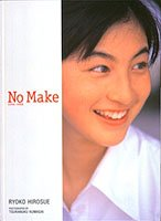 No Make―広末涼子写真集