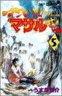 すごいよ!!マサルさん 5 セクシーコマンドー外伝 (ジャンプ・コミックス)