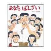 おならばんざい (絵本・子どものくに 8)