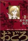 おどろ 1―陽子と田ノ中の百鬼行事件簿 (少年マガジンコミックス)