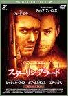 スターリングラード<DTS EDITION> [DVD]