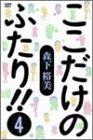 ここだけのふたり!! (4) (Bamboo comics)