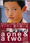 ヤンヤン 夏の想い出 [DVD]