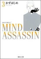 MIND ASSASSIN 3 (集英社文庫―コミック版)