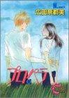 プロペラ 2 (YOUNG YOUコミックス)