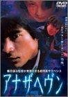 ���ʥ��إ��� [DVD]