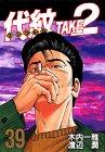 代紋TAKE2 39 (ヤングマガジンコミックス)