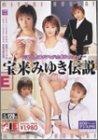 宝来みゆき伝説 [DVD]