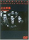 青春群像 [DVD]