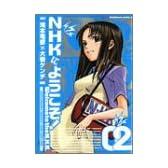 NHKにようこそ! (2) (角川コミックス・エース)