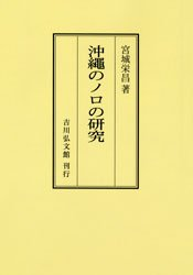沖縄のノロの研究 (1979年)