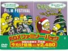 FOXファミリー・パック ザ・シンプソンズのクリスマス/ザ・シンプソンズ フィルム・フェスティバル