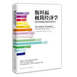 img - for The Instant Economist: Everything You Need to Know(Chinese Edition) book / textbook / text book