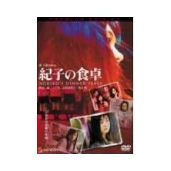 �I�q�̐H�� �v���~�A���E�G�f�B�V���� [DVD]