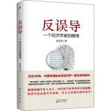 img - for Anti misleading: an economist's wake (what is authentic. Keynes Hayek war. Wu Jinglian. Zhang Weiying. Steven Cheung. Justin Yifu Lin. who is the real economists.)(Chinese Edition) book / textbook / text book