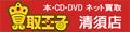 本・DVD・ネット買取の「買取王子清須店」