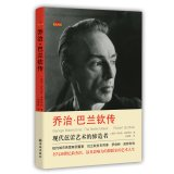 Star-Biography: George Balanchine Biography(Chinese Edition)