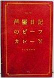 Amazon.co.jp芦屋日記のビーフカレー 200g