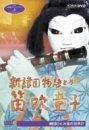 NHK人形劇クロニクルシリーズVol.5 新諸国物語 笛吹童子 ひとみ座の世界2 [DVD]